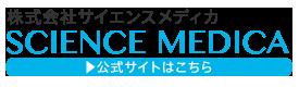 サイエンスメディカ-SCIENCE MEDICA-